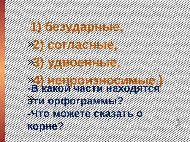-В какой части находятся эти орфограммы? -Что можете сказать о корне? 1) б...