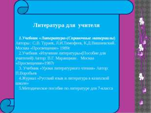 Литература для учителя 1.Учебник «Литература»(Справочные материалы) Авторы :
