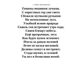 """А. С. Пушкин. """"Гонимы вешними лучами..."""" Гонимы вешними лучами, С окрестных"""