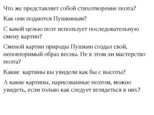 Что же представляет собой стихотворение поэта? Как они подаются Пушкиным? С