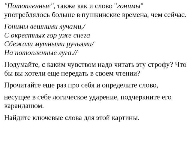"""""""Потопленные"""",также как и слово """"гонимы"""" употреблялось больше в пушкинские в..."""