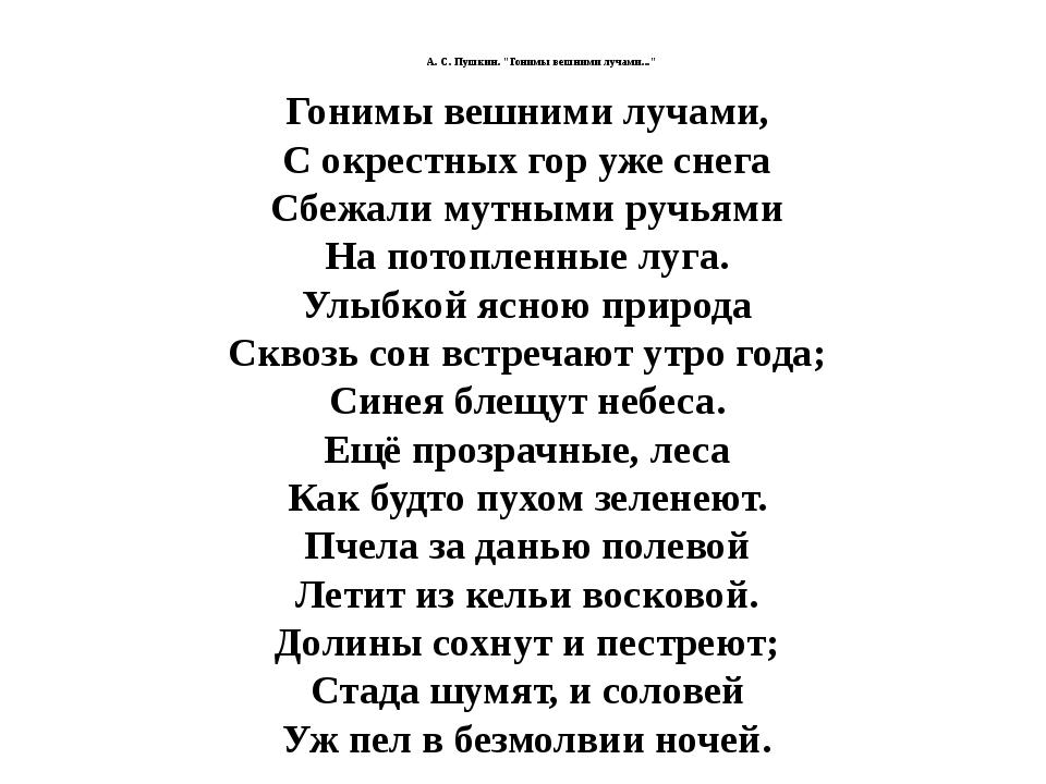 """А. С. Пушкин. """"Гонимы вешними лучами..."""" Гонимы вешними лучами, С окрестных..."""
