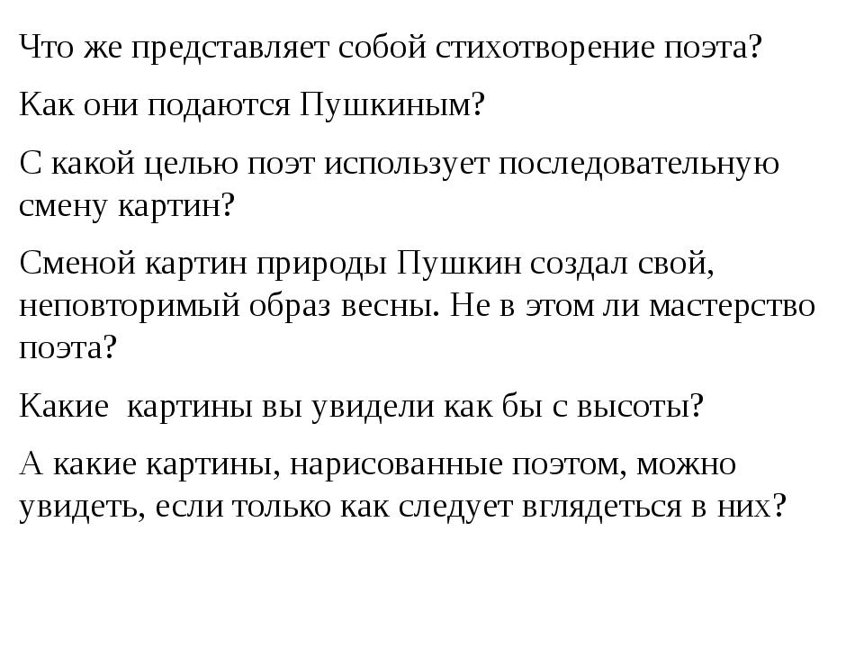 Что же представляет собой стихотворение поэта? Как они подаются Пушкиным? С...