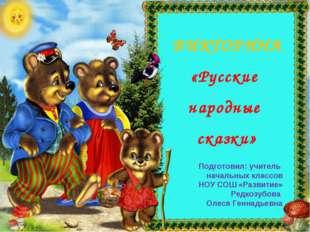 ВИКТОРИНА «Русские народные сказки» Подготовил: учитель начальных классов НОУ