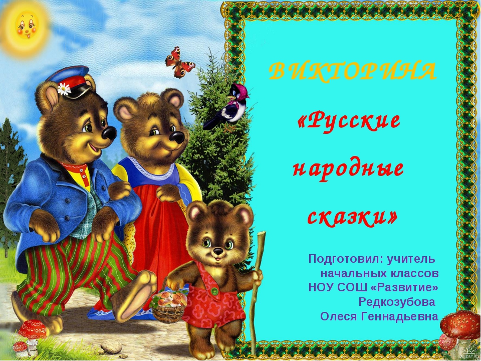 ВИКТОРИНА «Русские народные сказки» Подготовил: учитель начальных классов НОУ...