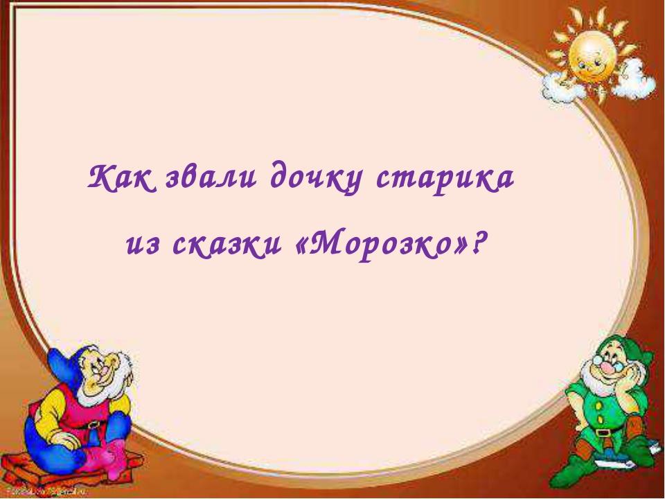 Как звали дочку старика из сказки «Морозко»?