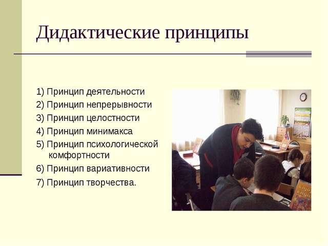 Дидактические принципы 1) Принцип деятельности 2) Принцип непрерывности 3) Пр...