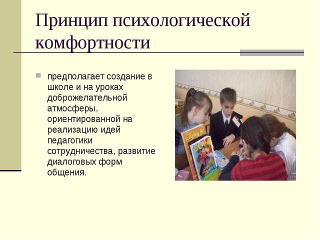 Принцип психологической комфортности предполагает создание в школе и на урока...