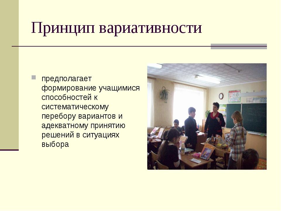 Принцип вариативности предполагает формирование учащимися способностей к сист...