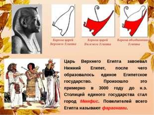 Царь Верхнего Египта завоевал Нижний Египет, после чего образовалось единое Е