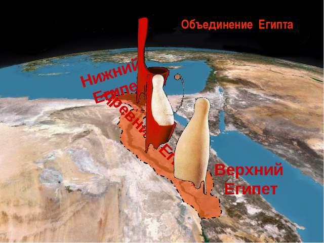 3100 г. до н. э. Объединение Египта Верхний Египет Нижний Египет Древний Египет