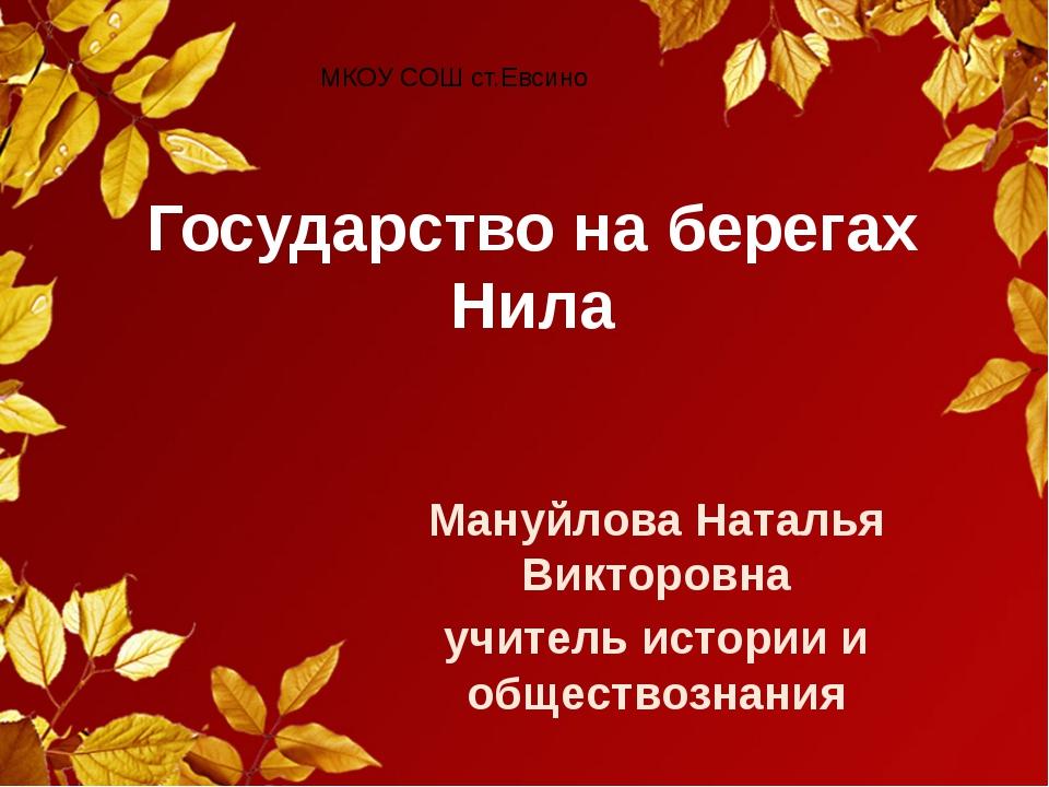 Государство на берегах Нила Мануйлова Наталья Викторовна учитель истории и об...