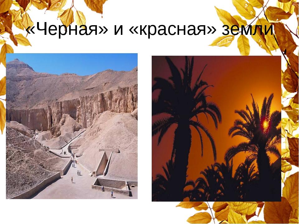 «Черная» и «красная» земли