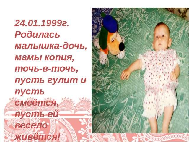 24.01.1999г. Родилась малышка-дочь, мамы копия, точь-в-точь, пусть гулит и п...