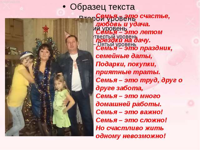 Семья – это счастье, любовь и удача. Семья – это летом поездки на дачу. Семь...