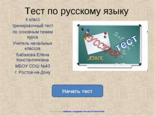 Тест по русскому языку 4 класс тренировочный тест по основным темам курса Учи