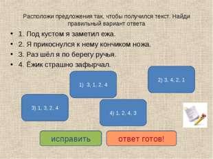 Расположи предложения так, чтобы получился текст. Найди правильный вариант от