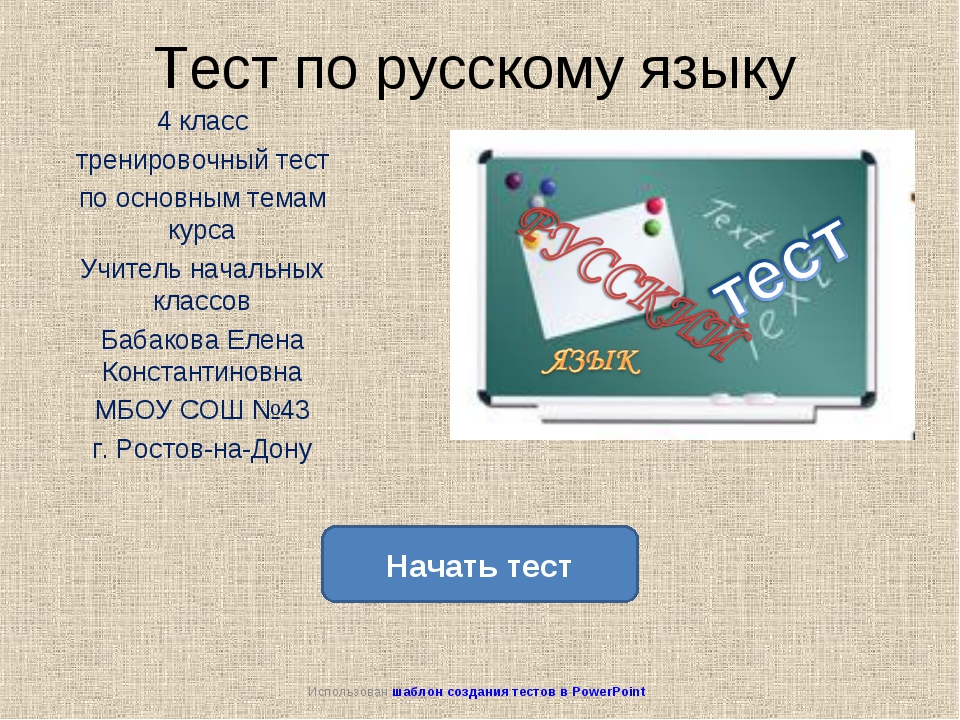 Тест по русскому языку 4 класс тренировочный тест по основным темам курса Учи...