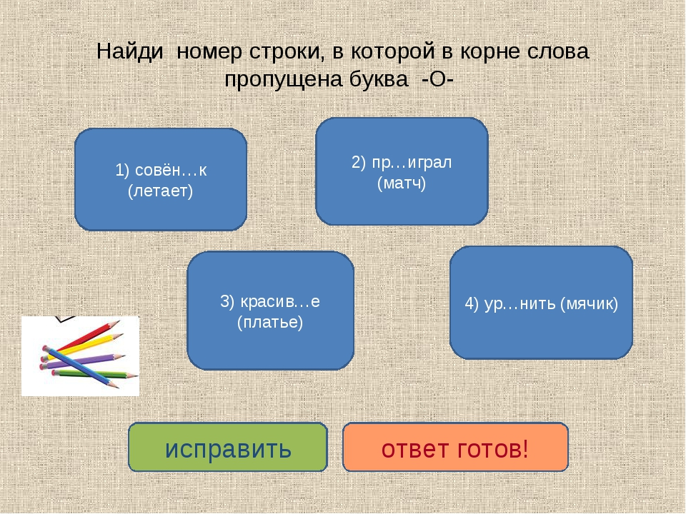 Найди номер строки, в которой в корне слова пропущена буква -О- 4) ур…нить (м...