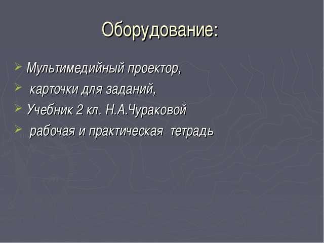 Оборудование: Мультимедийный проектор, карточки для заданий, Учебник 2 кл. Н....