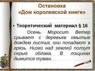Теоретический материал § 16 Осень. Моросит. Ветер срывает с деревьев омытые