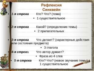 1-я строкаКто? Что? (тема) 1 существительное 2-я строкаКакой? (определение