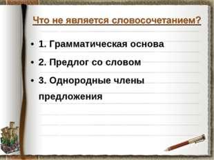 1. Грамматическая основа 2. Предлог со словом 3. Однородные члены предложения