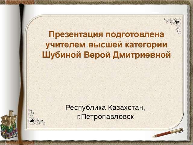 Республика Казахстан, г.Петропавловск