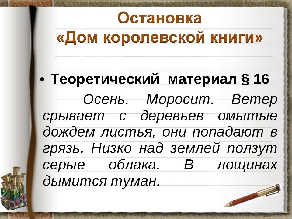 Теоретический материал § 16 Осень. Моросит. Ветер срывает с деревьев омытые...