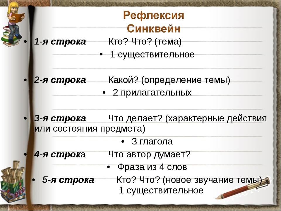 1-я строкаКто? Что? (тема) 1 существительное 2-я строкаКакой? (определение...