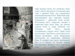 Одна легенда гласит, что латинское слово «sapo» (мыло) произошло от названия
