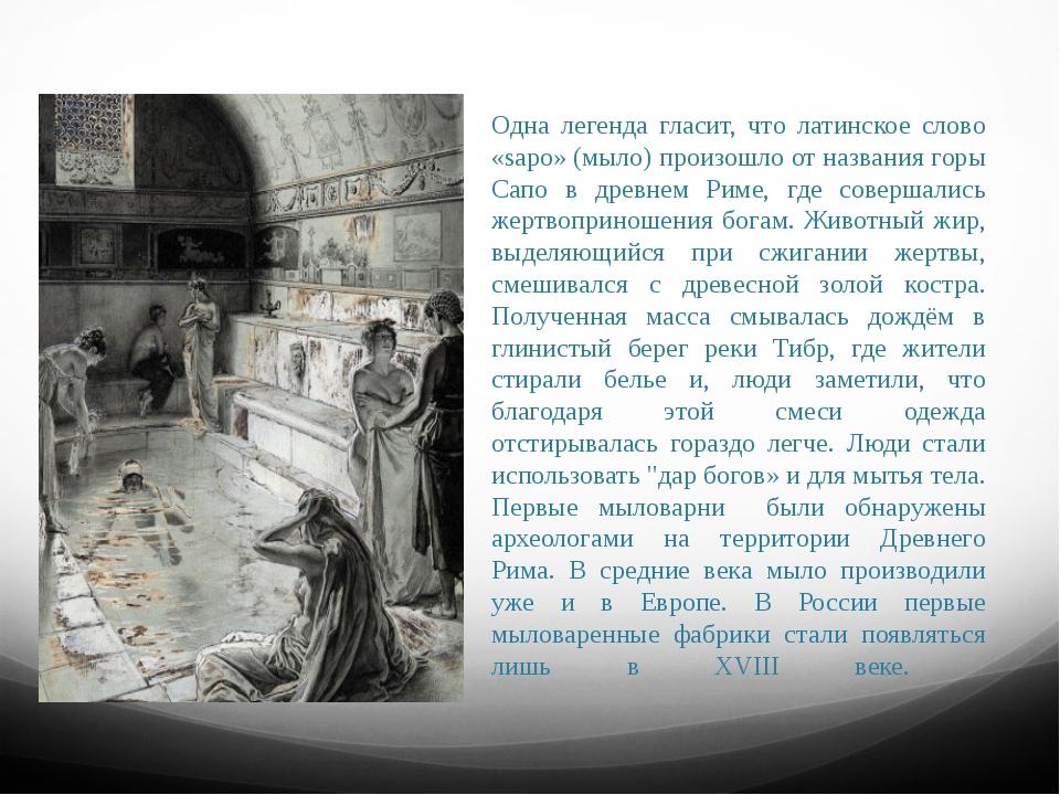 Одна легенда гласит, что латинское слово «sapo» (мыло) произошло от названия...