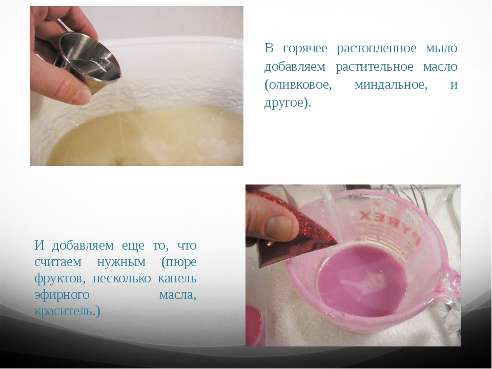 В горячее растопленное мыло добавляем растительное масло (оливковое, миндальн...