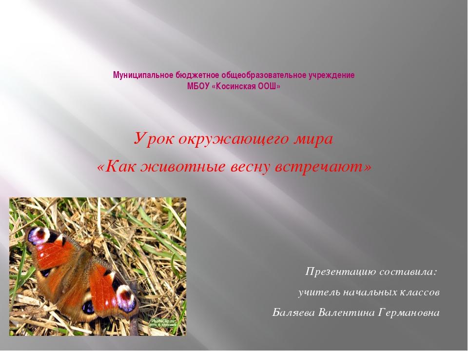 Муниципальное бюджетное общеобразовательное учреждение МБОУ «Косинская ООШ» У...