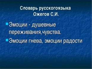 Словарь русскогоязыка Ожегов С.И. Эмоции - душевные переживания,чувства. Эмоц