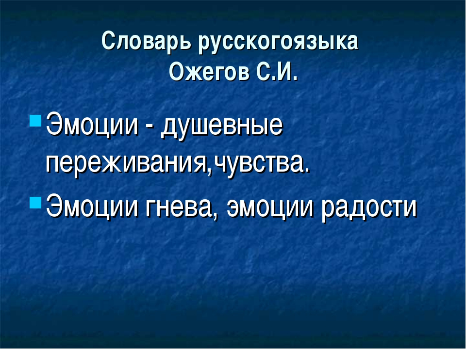 Словарь русскогоязыка Ожегов С.И. Эмоции - душевные переживания,чувства. Эмоц...