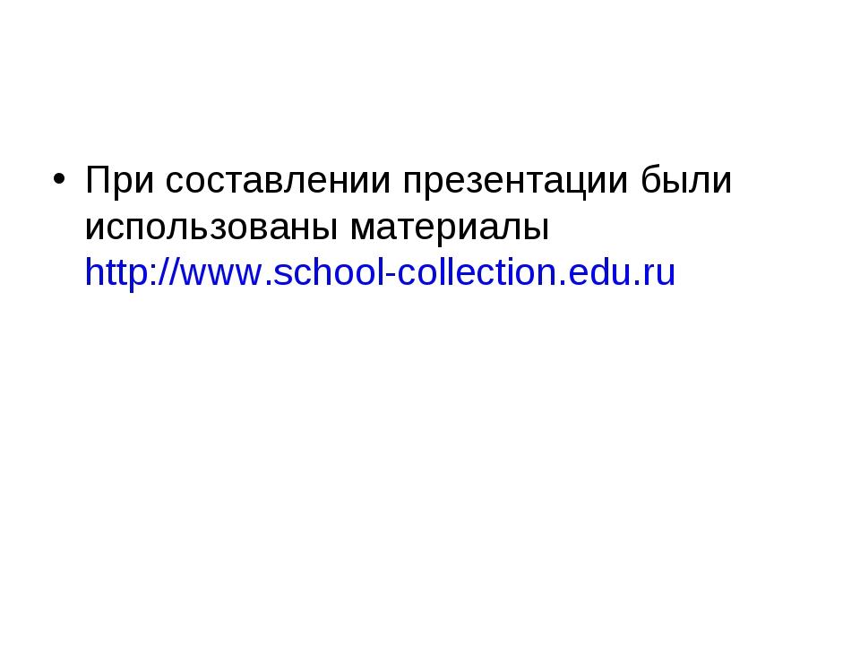 При составлении презентации были использованы материалы http://www.school-col...
