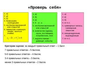 «Проверь себя» 1. а) 2. в) 3. б) 4. m+n-1 5. суммарные запасы, суммарным запр
