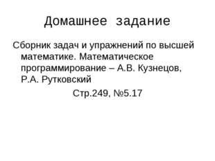 Домашнее задание Сборник задач и упражнений по высшей математике. Математичес