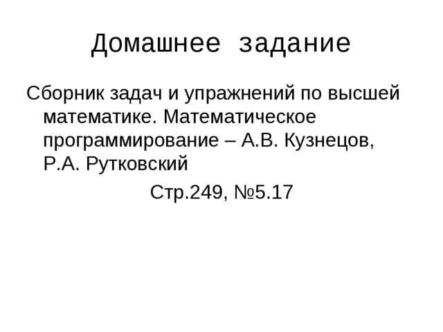 Домашнее задание Сборник задач и упражнений по высшей математике. Математичес...