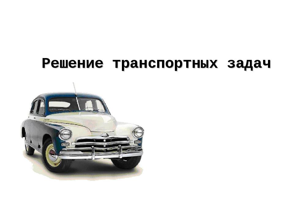 Решение транспортных задач