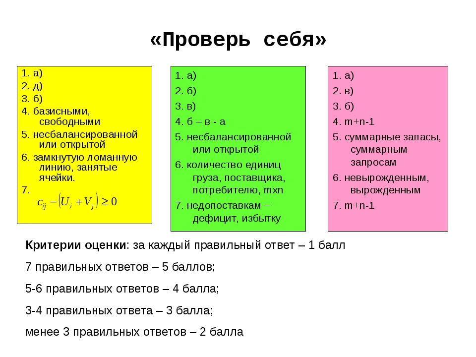 «Проверь себя» 1. а) 2. в) 3. б) 4. m+n-1 5. суммарные запасы, суммарным запр...