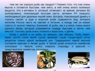 Чем же так хороша рыба как продукт? Помимо того, что она очень вкусна и готов