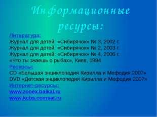 Информационные ресурсы: Литература: Журнал для детей: «Сибирячок» № 3, 2002 г
