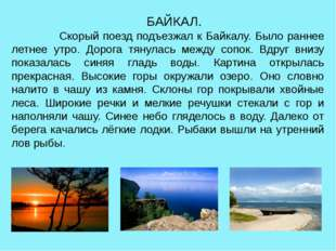 БАЙКАЛ. Скорый поезд подъезжал к Байкалу. Было раннее летнее утро. Дорога тян