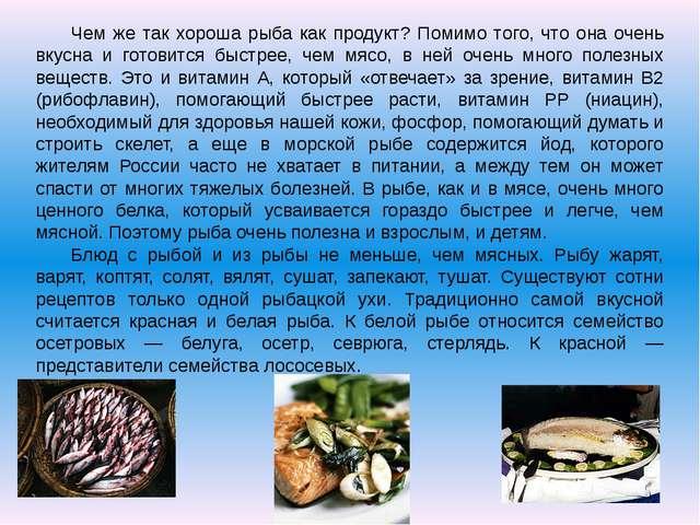 Чем же так хороша рыба как продукт? Помимо того, что она очень вкусна и готов...