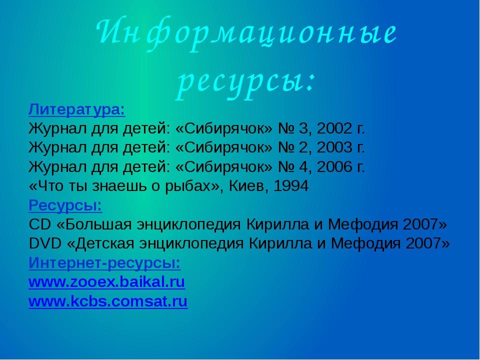 Информационные ресурсы: Литература: Журнал для детей: «Сибирячок» № 3, 2002 г...