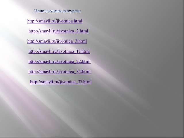 Используемые ресурсы: http://smayli.ru/jivotniea.html http://smayli.ru/jivotn...