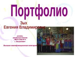учитель начальных классов МОУ-СОШ № 4 г. Богданович Высшая квалификационная