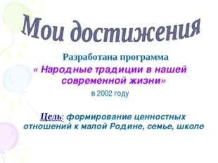 Разработана программа « Народные традиции в нашей современной жизни» в 2002